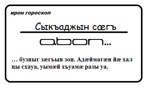 козерог