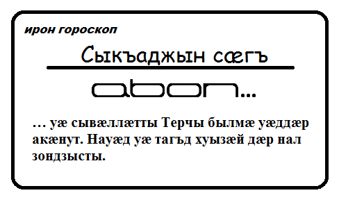 козерог1