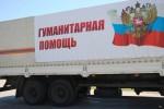 В Северной Осетии начался сбор гуманитарной помощи жителям Донецка, Луганска и Сирии