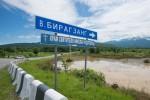 Жители Бирагзанга отказались от эвакуации