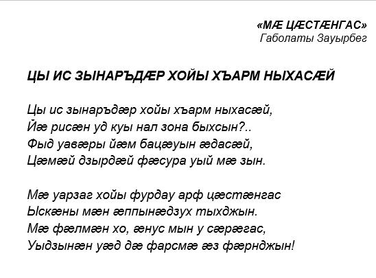 стих 3