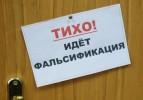 ВЦИОМ предлагает голосовать за «ЕР», «СР» и КПРФ