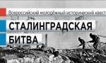 """Сталинградская битва"""