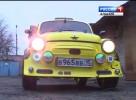 """Желтый """"Запорожец"""""""