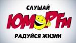 Юмор ФМ