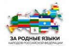 «Нет закону против родных языков!»