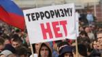 Против терроризма!