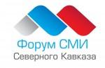 VI форум СМИ СКФО