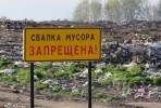 """""""Мусорная реформа"""""""