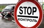 Без российских виз